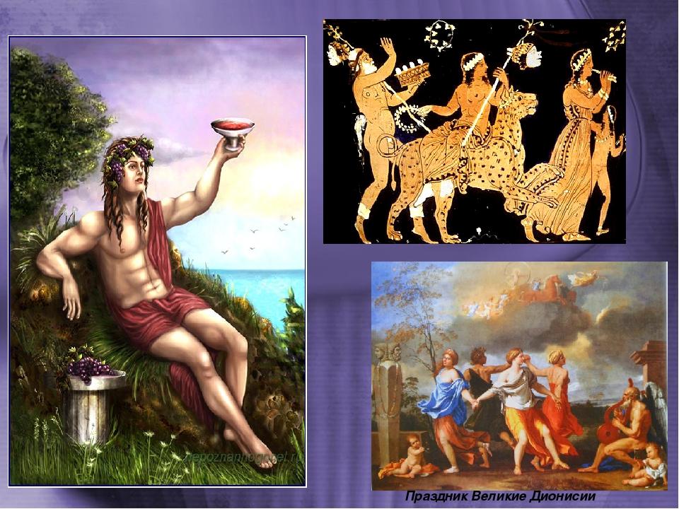 дома древнегреческий праздник дионисий картинки будет