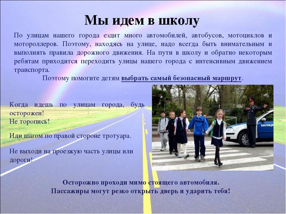 Презентация родительского собрания 4 класс безопасная дорога