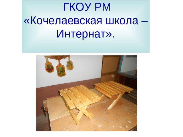 Проект по технологии на тему Изготовление стула трансформера  ГКОУ РМ Кочелаевская школа Интернат