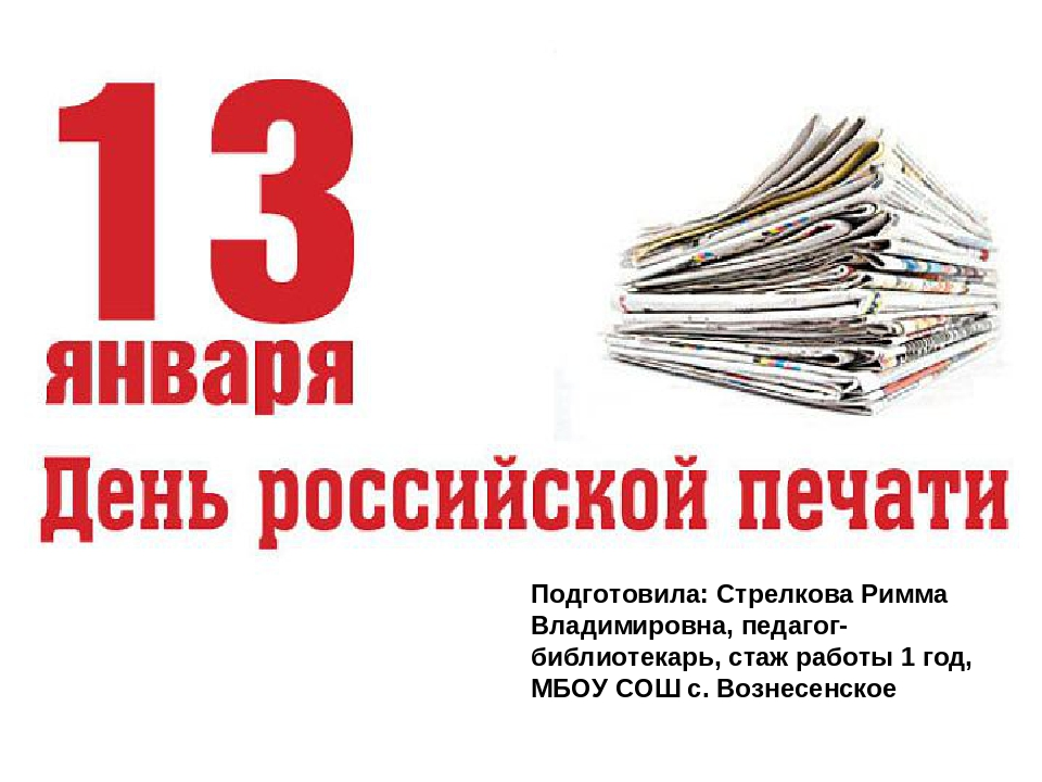 Поздравление главы с днем российской печати
