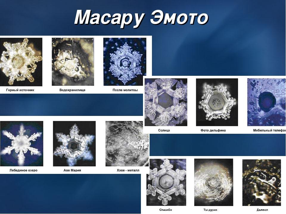 компоненты масару эмото фото кристаллов воды частенько болтает этом