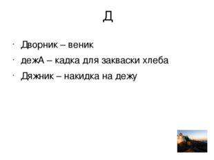 Ж Жужелка - зола