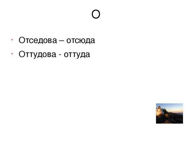 С Сенцы - коридор Скотина – домашние животные Скрыня – сундук