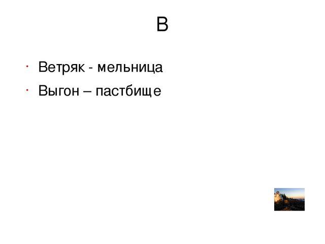 Д Дворник – веник дежА – кадка для закваски хлеба Дяжник – накидка на дежу