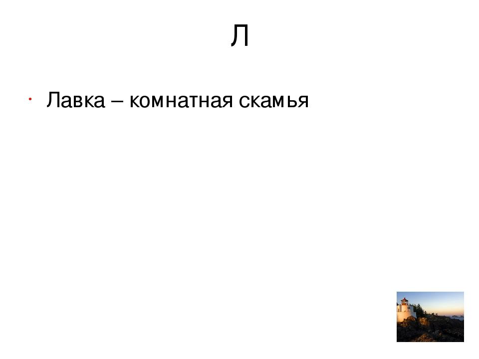 О Отседова – отсюда Оттудова - оттуда