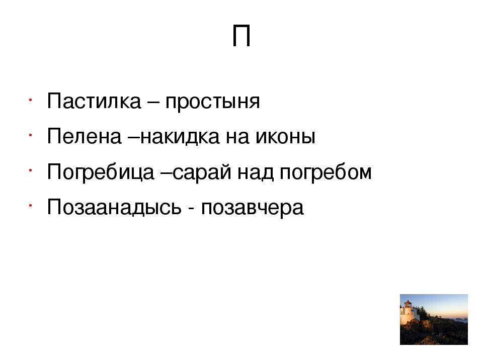 Т Таперича -теперь