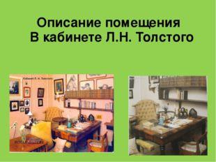 В кабинете Л.Н. Толстого Описание помещения
