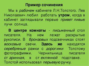 Пример сочинения Мы в рабочем кабинете Л.Н.Толстого. Лев Николаевич любил ра