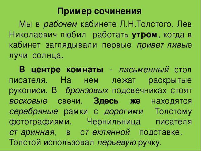 Пример сочинения Мы в рабочем кабинете Л.Н.Толстого. Лев Николаевич любил ра...