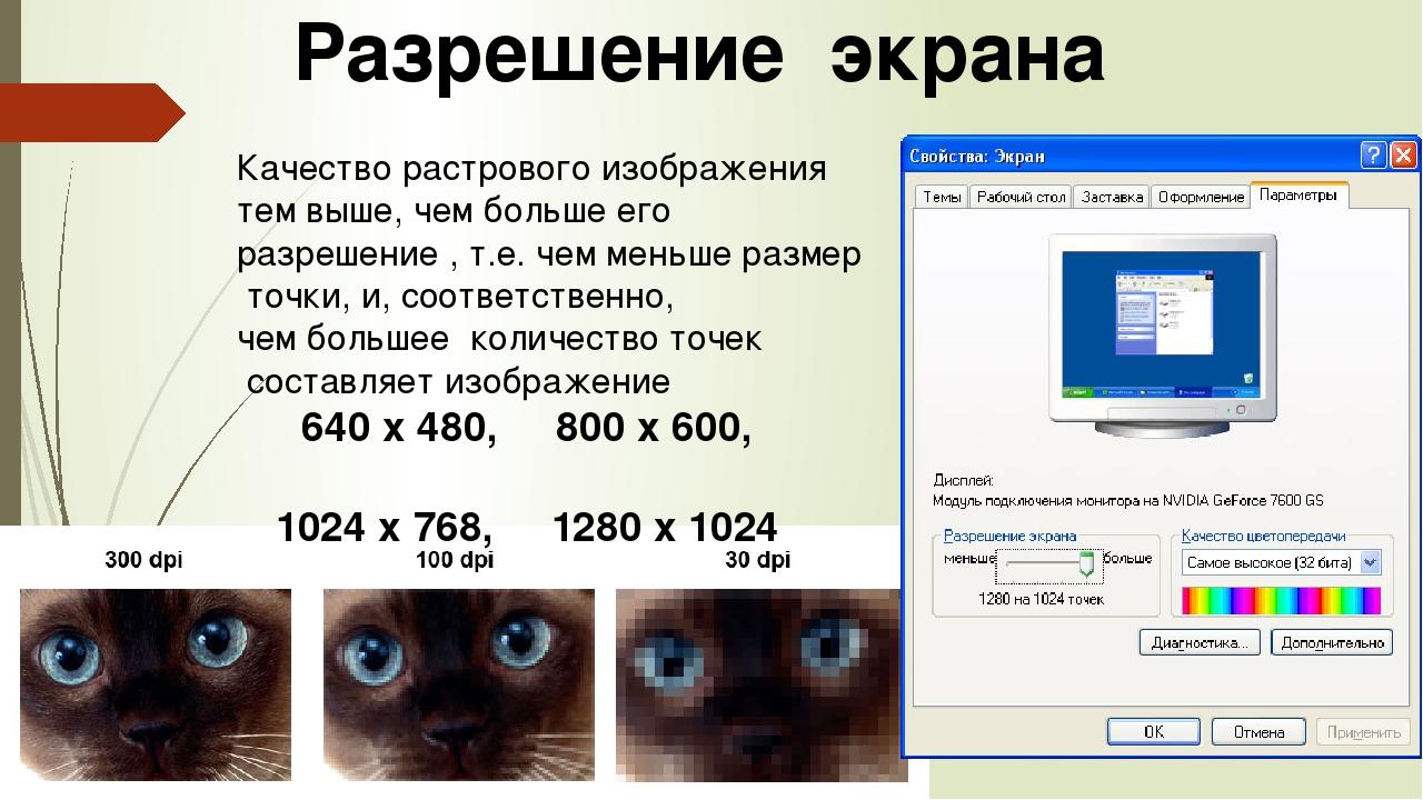 как распечатать картинку с экрана монитора куклы