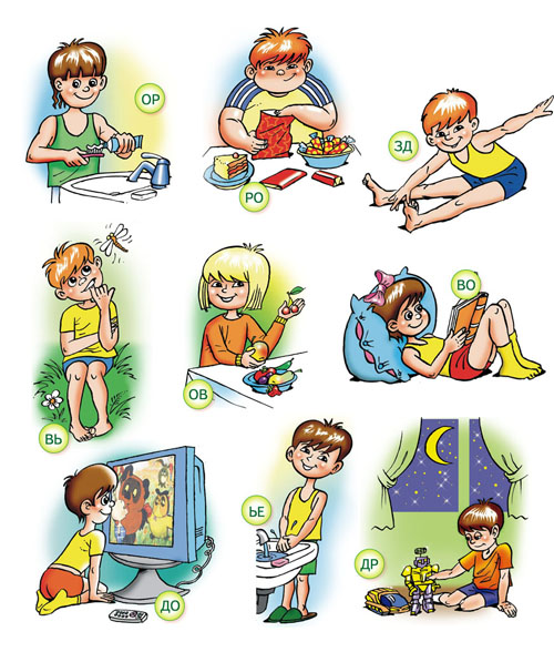 Картинки зож для детей, открытку любимой стихи