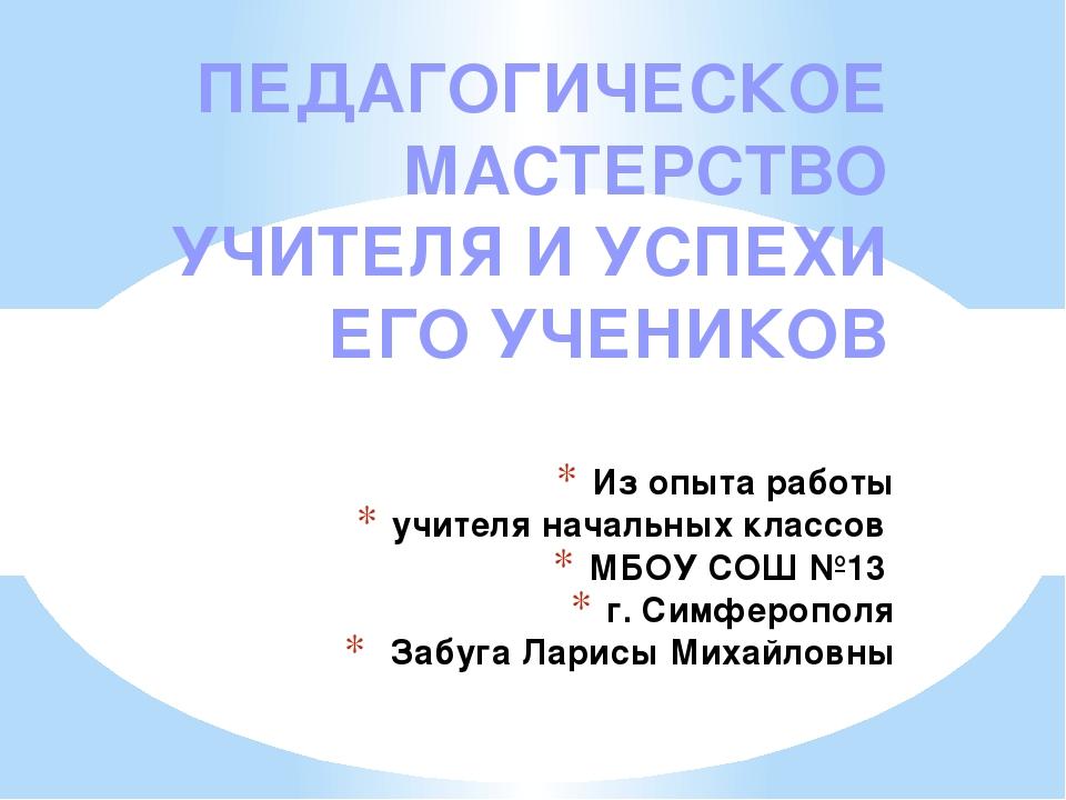 Из опыта работы учителя начальных классов МБОУ СОШ №13 г. Симферополя Забуга...