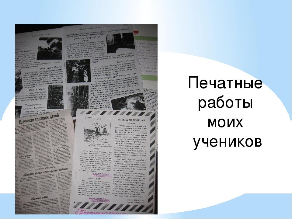 Печатные работы моих учеников