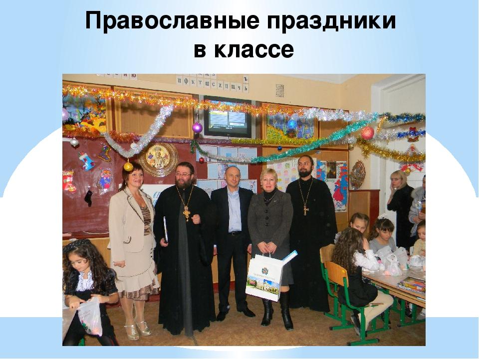 Православные праздники в классе