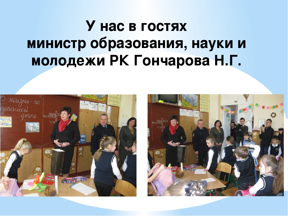 У нас в гостях министр образования, науки и молодежи РК Гончарова Н.Г.