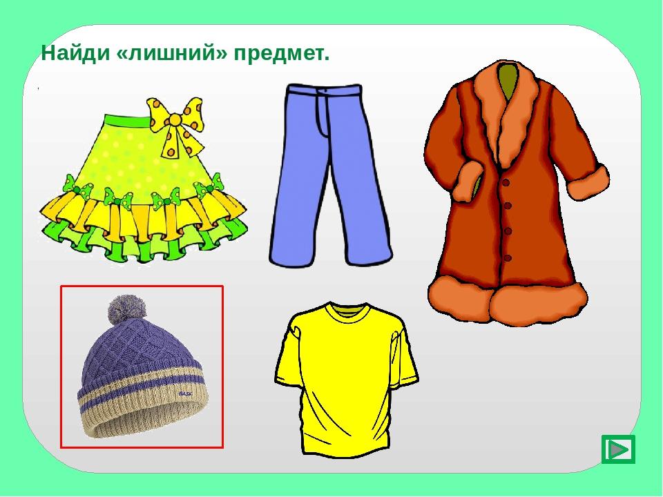 Предметные картинки по теме одежда третий лишний