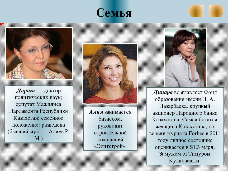 Семья Дарига — доктор политических наук; депутат Мажилиса Парламента Республ...