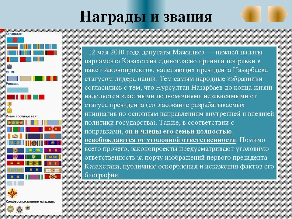 Награды и звания 12 мая 2010 года депутаты Мажилиса — нижней палаты парламен...
