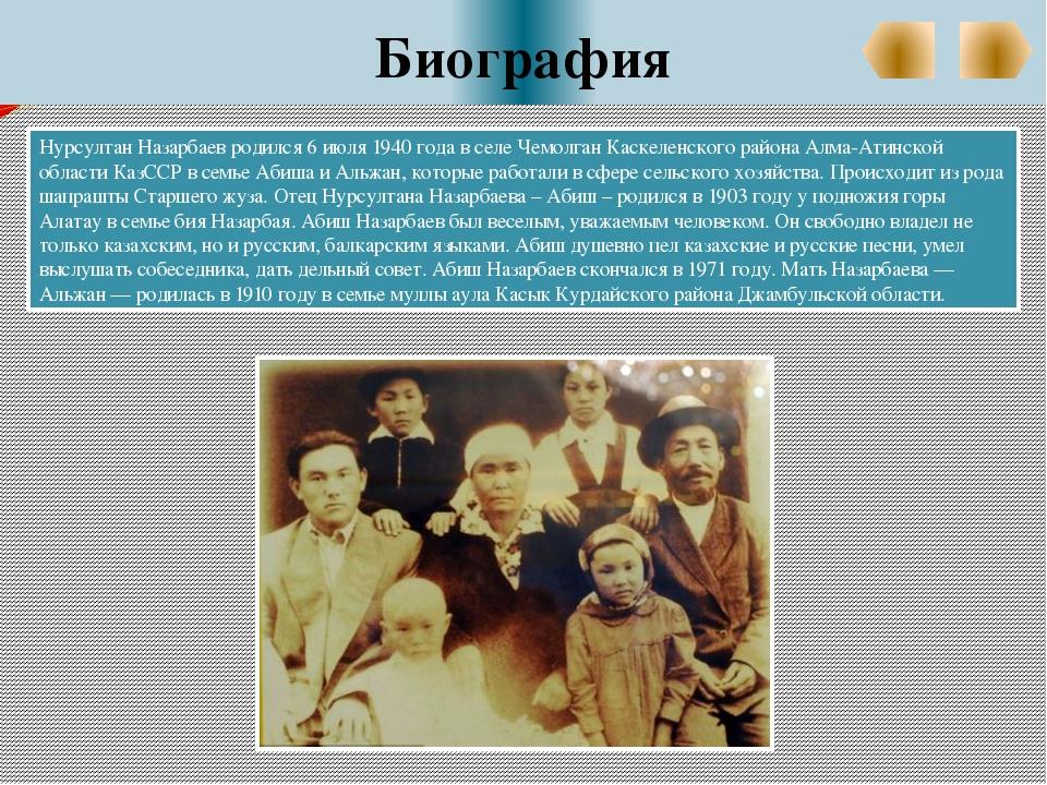 Биография Нурсултан Назарбаев родился 6 июля 1940 года в селе Чемолган Каске...