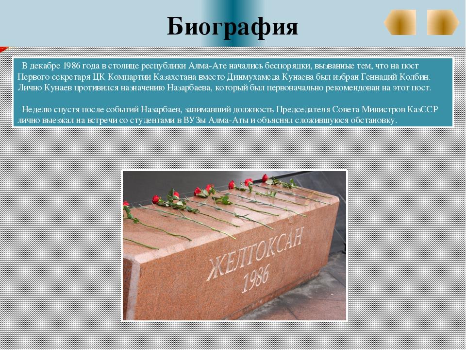 Биография В декабре 1986 года в столице республики Алма-Ате начались беспоря...