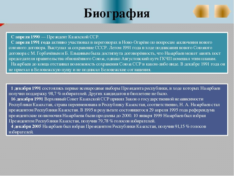 Биография С апреля 1990 — Президент Казахской ССР. С апреля 1991 года активн...