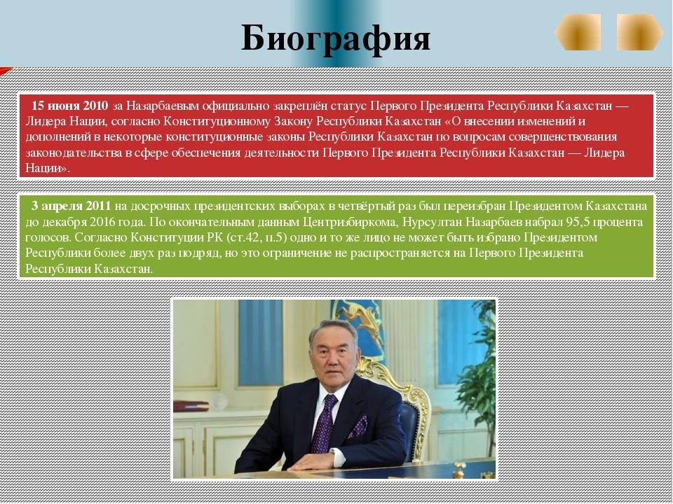 Биография 15 июня 2010 за Назарбаевым официально закреплён статус Первого Пр...