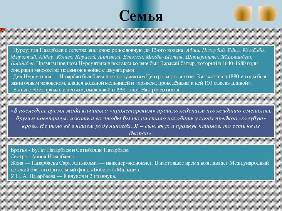 Семья Нурсултан Назарбаев с детства знал свою родословную до 12-ого колена:...