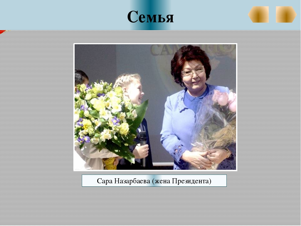 Семья Сара Назарбаева (жена Президента)