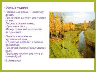 Осень в подарок Подари мне осень— капельку дождя, Где из жёлтых листьев мокр