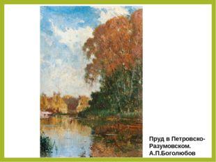 Пруд в Петровско-Разумовском. А.П.Боголюбов