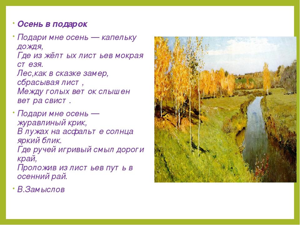Осень в подарок Подари мне осень— капельку дождя, Где из жёлтых листьев мокр...