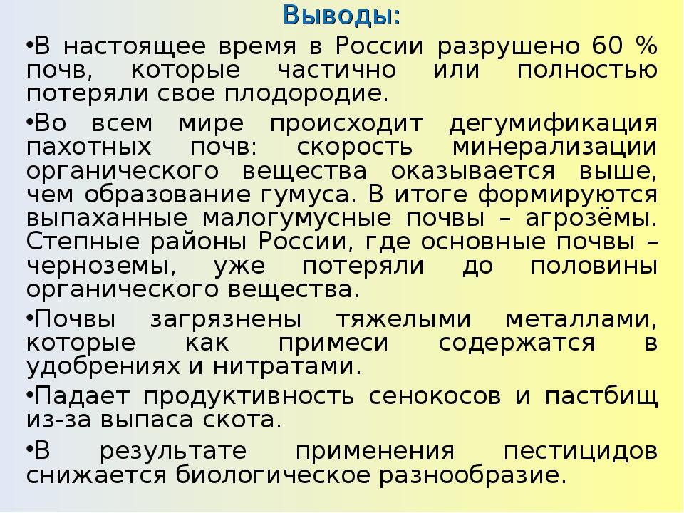 Выводы: В настоящее время в России разрушено 60 % почв, которые частично или...
