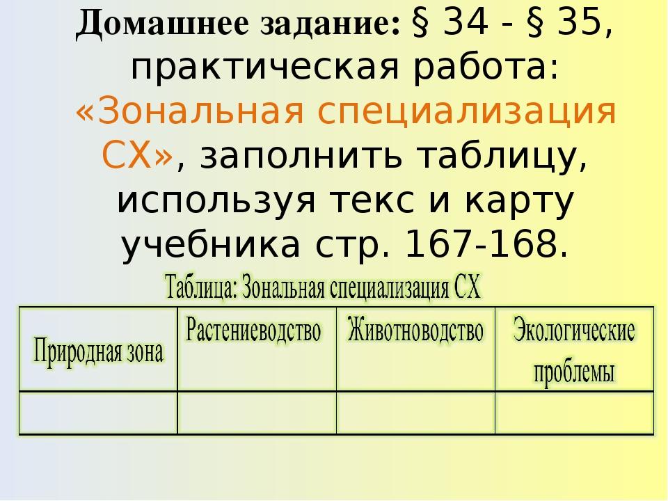 Домашнее задание: § 34 - § 35, практическая работа: «Зональная специализация...
