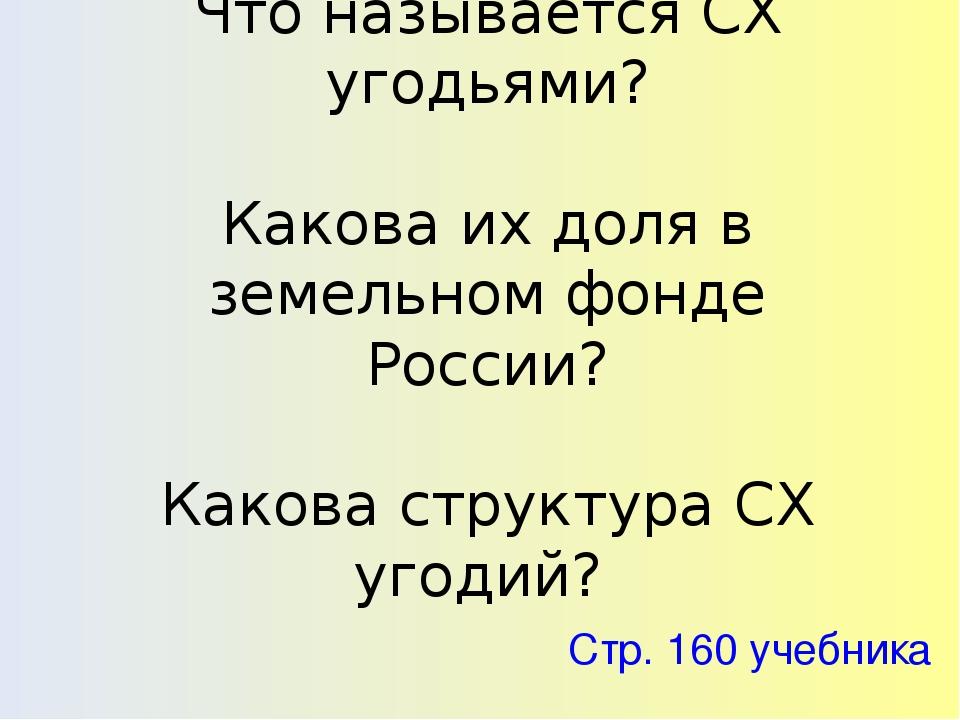 Что называется СХ угодьями? Какова их доля в земельном фонде России? Какова с...