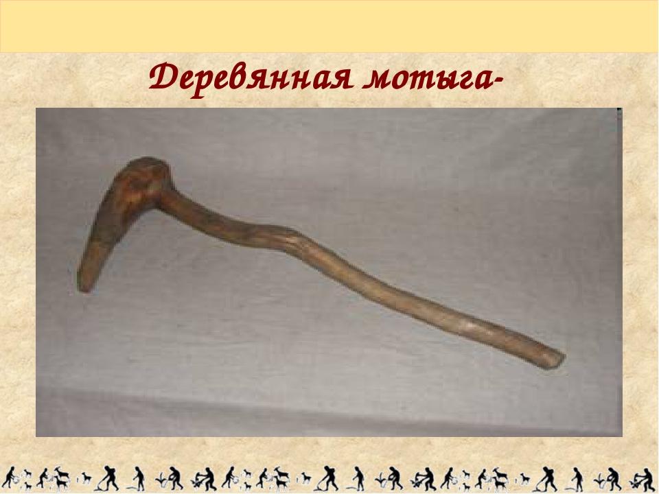 орудия труда древних людей картинки мотыга корой