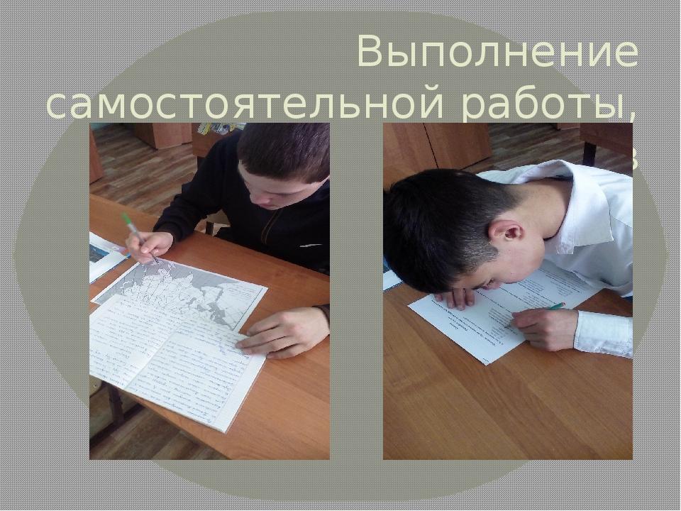 Выполнение самостоятельной работы, тестов