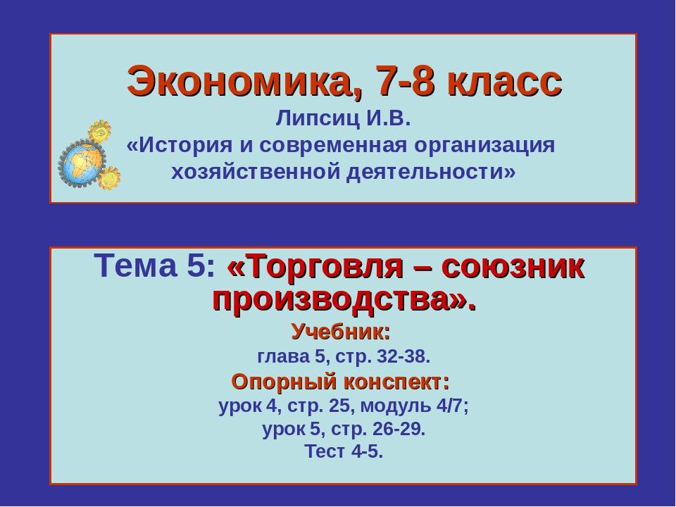 Экономика, 7-8 класс Липсиц И.В. «История и современная организация хозяйстве...