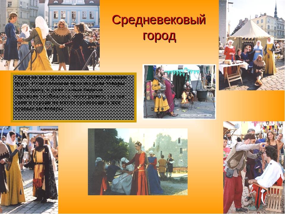 Средневековый город Город не мог существовать без разделения труда. Ремеслен...
