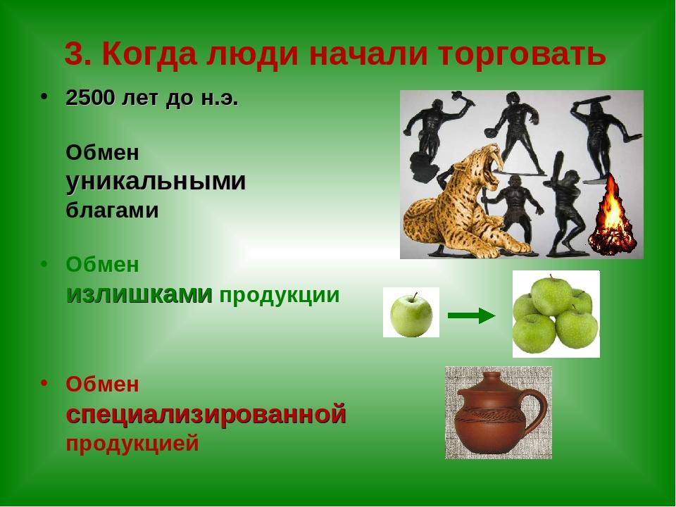 3. Когда люди начали торговать 2500 лет до н.э. Обмен уникальными благами Обм...