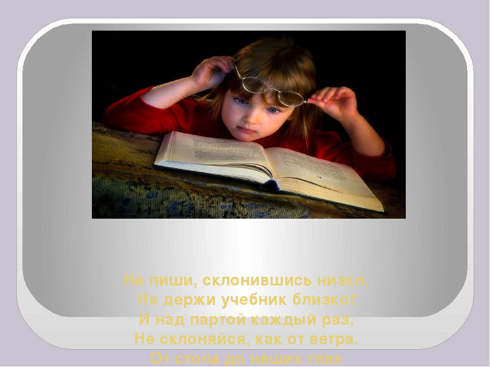 Не пиши, склонившись низко, Не держи учебник близко! И над партой каждый раз,...