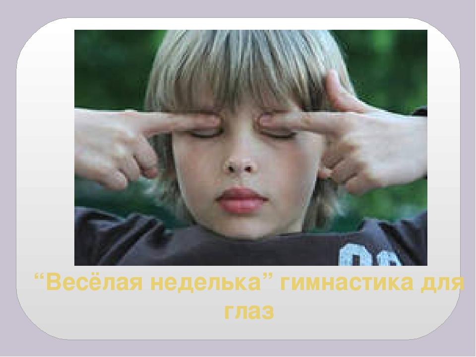 """""""Весёлая неделька"""" гимнастика для глаз"""