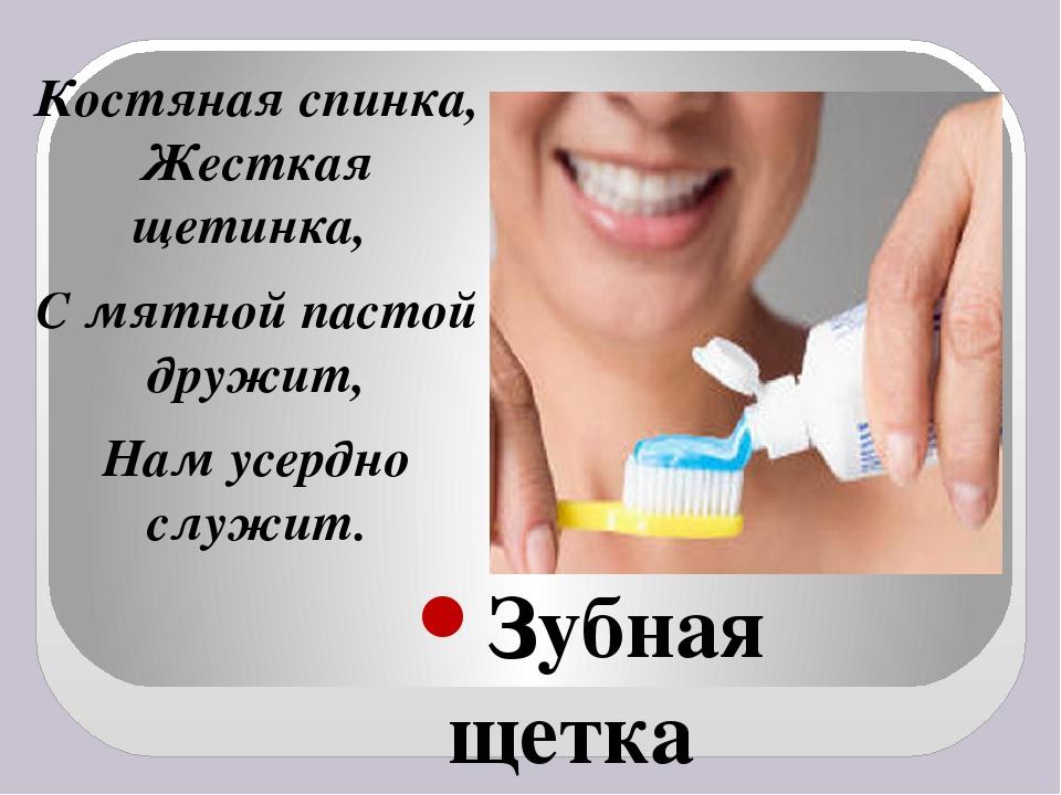 Зубная щетка Костяная спинка, Жесткая щетинка, С мятной пастой дружит, Нам ус...