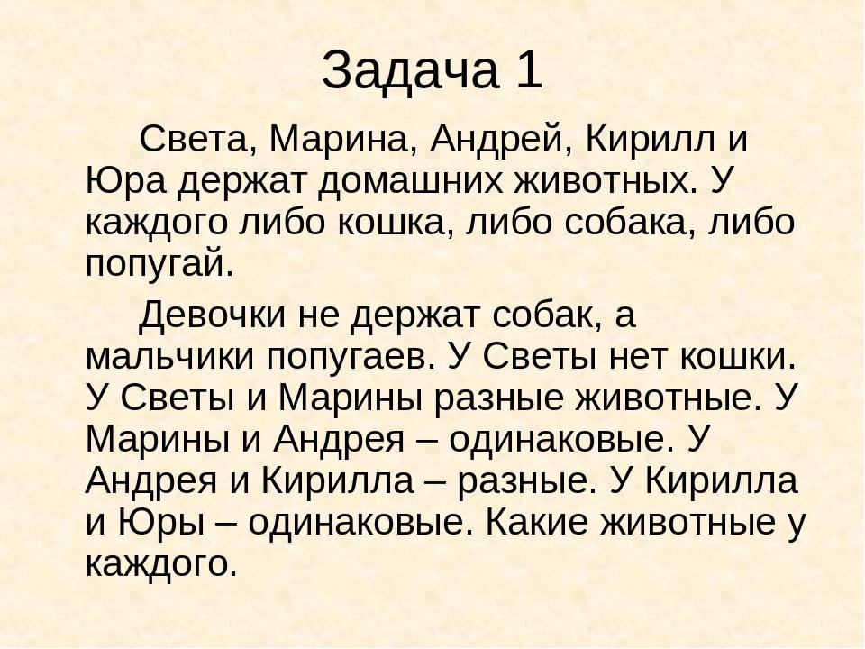 Задача 1 Света, Марина, Андрей, Кирилл и Юра держат домашних животных. У ка...