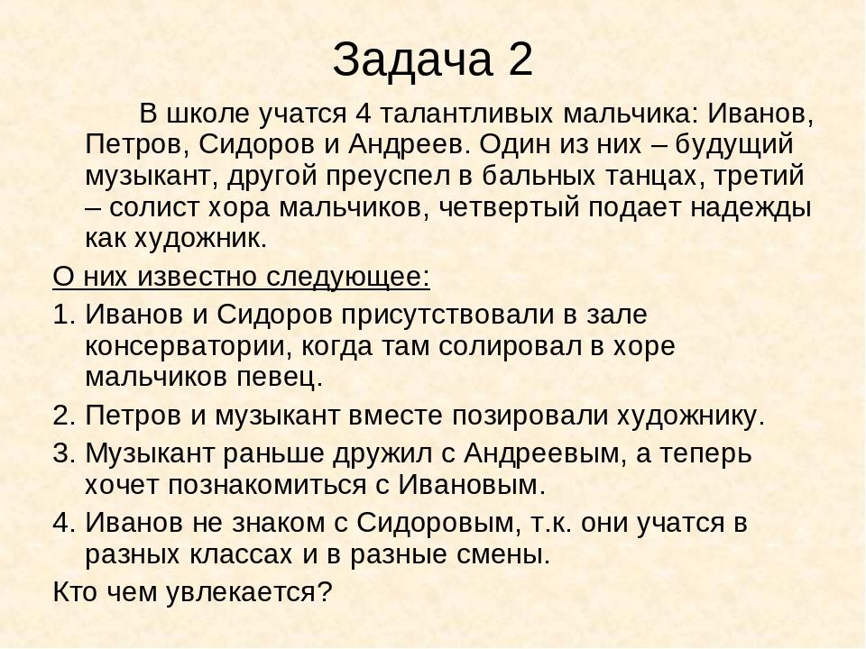 Задача 2 В школе учатся 4 талантливых мальчика: Иванов, Петров, Сидоров и А...