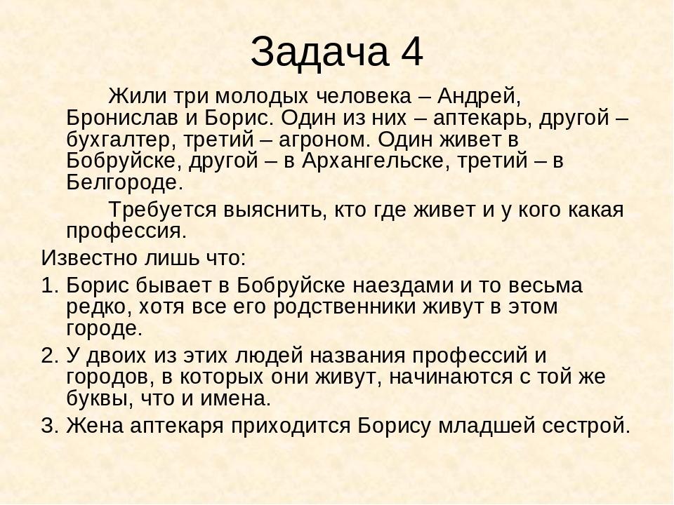 Задача 4 Жили три молодых человека – Андрей, Бронислав и Борис. Один из них...