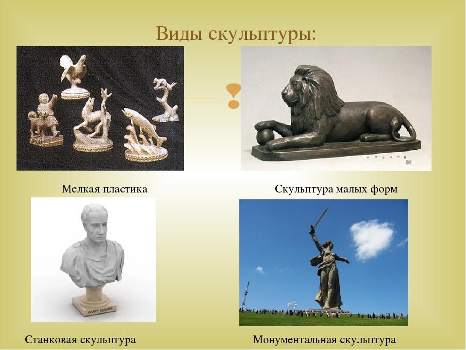 Картинки виды скульптуры