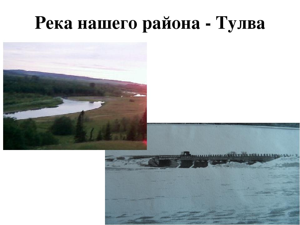 Река нашего района - Тулва