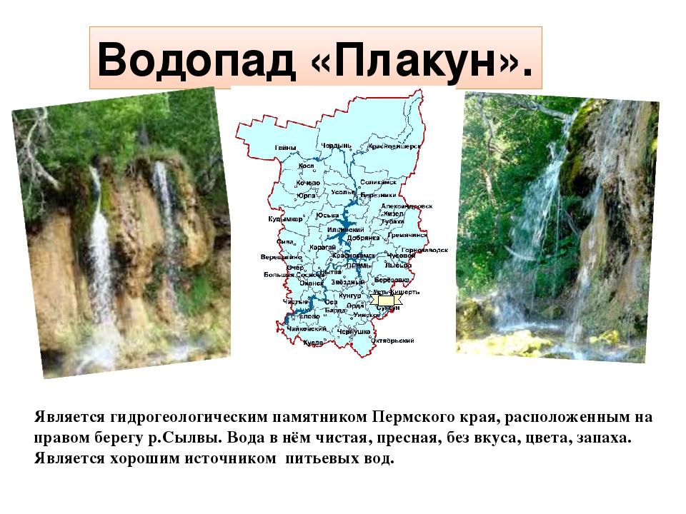 Водопад «Плакун». Является гидрогеологическим памятником Пермского края, расп...