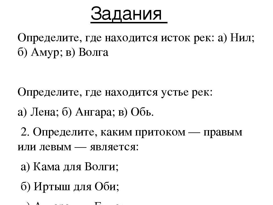 Определите, где находится исток рек: а) Нил; б) Амур; в) Волга Определите, гд...
