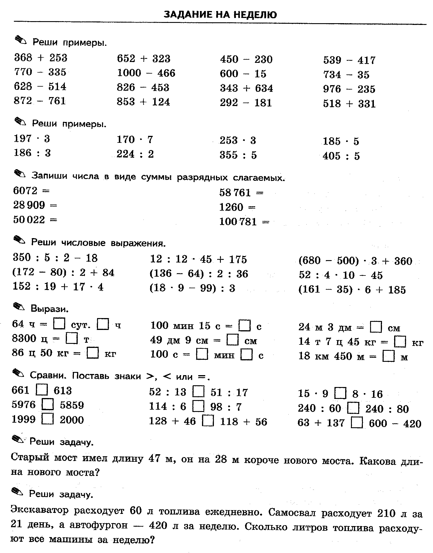примеры на деление в столбик 4 класс карточки
